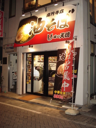 ajinotentoku-chukasoba1.jpg
