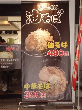 ajinotentoku-chukasoba2.jpg