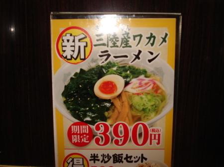 ichibankan-wakame-ramen1.jpg