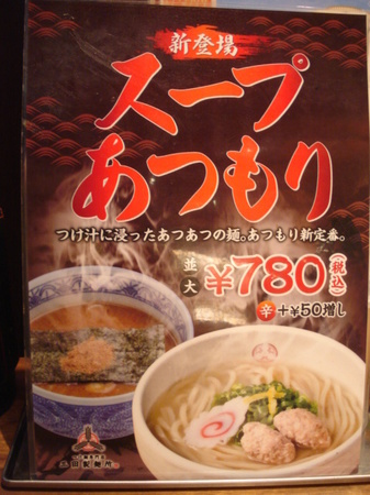 mitaseimenjo-soup-atsumori1.jpg