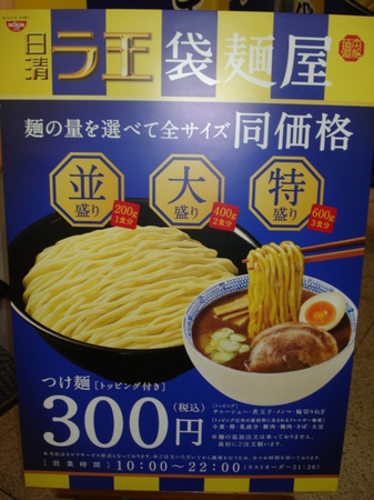 raoh-fukuromenten-nokogyokai-tsukemen6.jpg