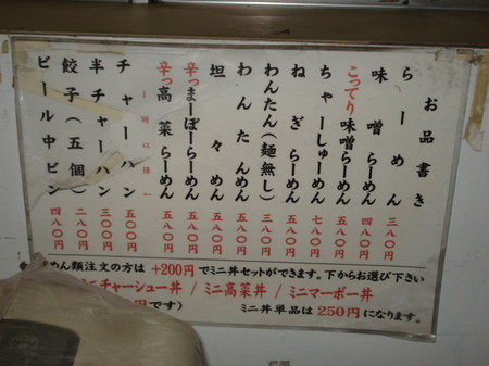 ryouheiramen2.jpg