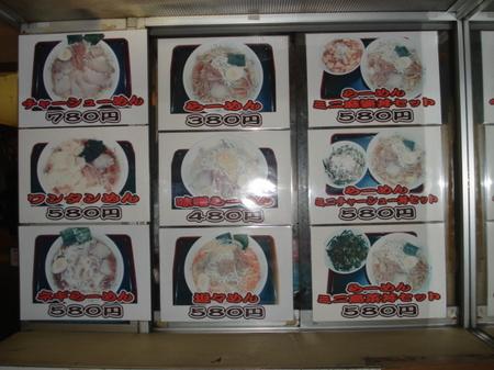 ryouheiramen3.jpg
